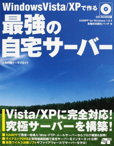 Home server of the strongest to make with Windows Vista / XP (CD with) (2007) ISBN: 4881665626 [Japanese Import] Home server of the strongest to make with Windows Vista / XP (CD with) (2007) ISBN: 4881665626 [Japanese Import]
