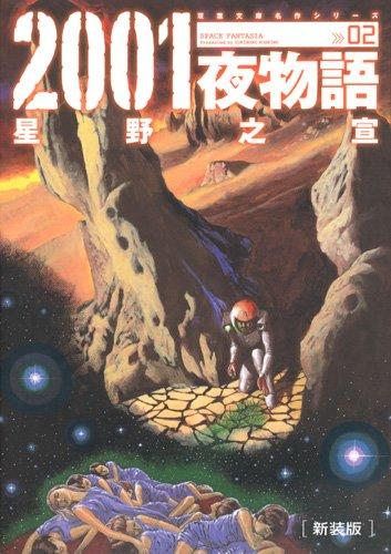 2001夜物語 2 新装版 (双葉文庫名作シリーズ)