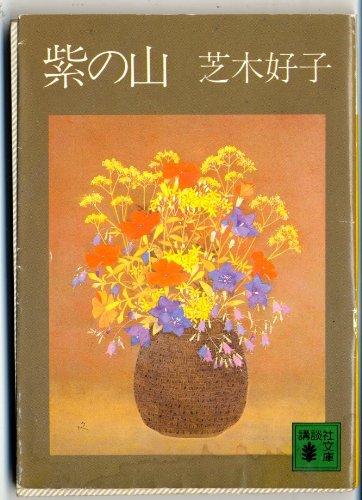 紫の山 (講談社文庫)
