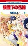 狼陛下の花嫁 9 (花とゆめCOMICS)