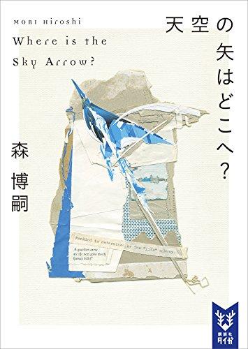 天空の矢はどこへ? Where is the Sky Arrow? (講談社タイガ)
