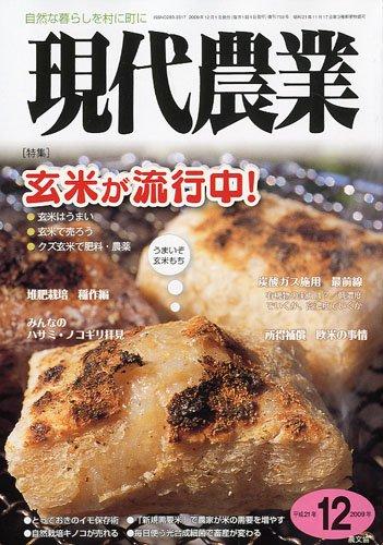 現代農業 2009年 12月号 [雑誌]