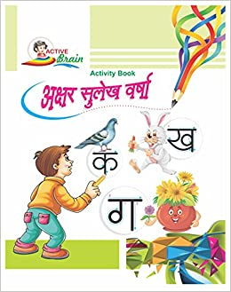 Buy Akshar Sulekha Rangoli (Hindi) Book Online at Low Prices in