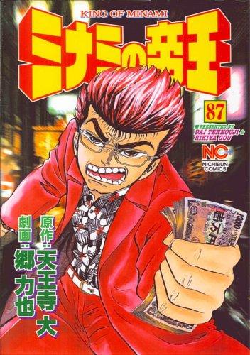 ミナミの帝王 87 (ニチブンコミックス)