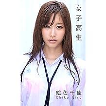 ChikaEiro Joshikousei (SNOOP) (Japanese Edition)