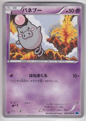 Pokemon Card Japanese - Spoink 025/059 BW6 - (Spoink Common Card)
