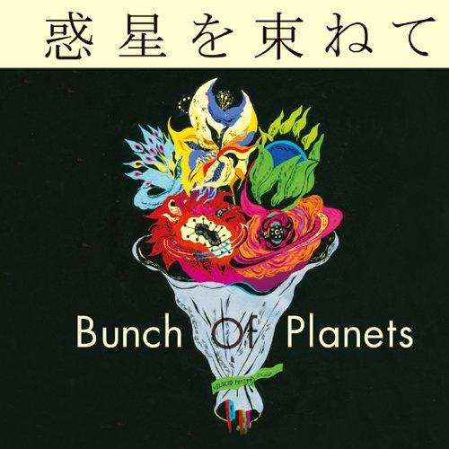 惑星を束ねて B00ID6VDAE