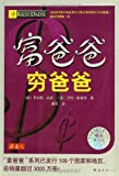 Rich Dad, Poor Dad (financial education version) (Chinese Edition)