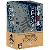 松本清張セレクション 弐(5枚組) [DVD]