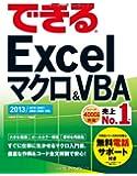 (無料電話サポート付)できる Excel マクロ&VBA 2013/2010/2007/2003/2002対応 (できるシリーズ)