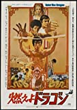 Enter the Dragon POSTER Movie (27 x 40 Inches - 69cm x 102cm) (1973) (Japanese Style A) by Decorative Wall Poster