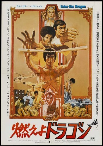 Enter the Dragon POSTER Movie (27 x 40 Inches - 69cm x 102cm) (1973) (Japanese Style A) by Decorative Wall Poster by HOT FRIDAY(TM)1912