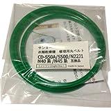 サンヨー 衣類乾燥機修理用丸ベルト CD-S50A/CD-S500/CD-N22J1/CD-N40系/CD-N45系 互換品