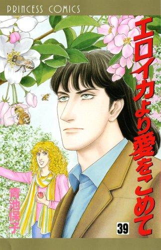 エロイカより愛をこめて 39 (プリンセスコミックス)