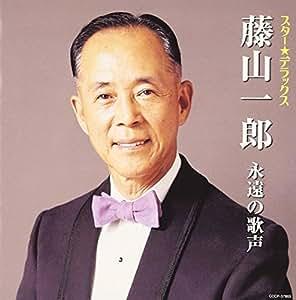 Star Deluxe Fujiyama Ichiro