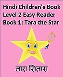 Tara the Star (Hindi Children's Book Level 2 Easy Reader 1)