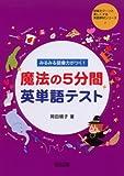みるみる語彙力がつく!魔法の5分間英単語テスト (授業をグーンと楽しくする英語教材シリーズ 7)