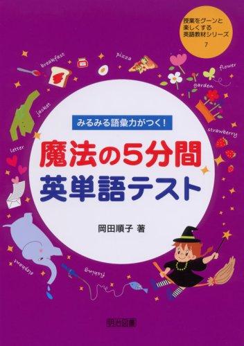 Read Online Mirumiru goiryoku ga tsuku mahō no 5funkan eitango tesuto pdf