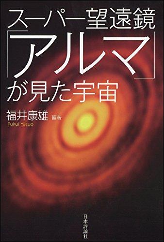 スーパー望遠鏡「アルマ」が見た宇宙