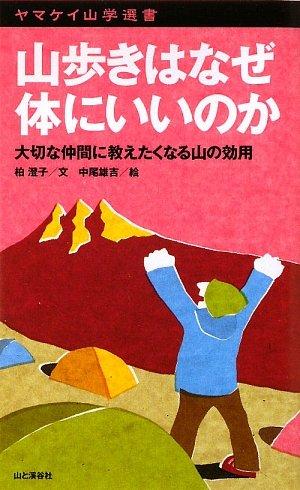 山歩きはなぜ体にいいのか―大切な仲間に教えたくなる山の効用 (ヤマケイ山学選書)