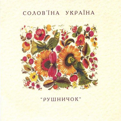 Nightingales of Ukraine- Ukrainian Folk Music Meets Pop (Ukrainian Folk Songs)