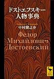 ドストエフスキー人物事典 (講談社学術文庫)