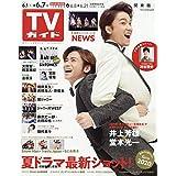 週刊TVガイド 2019年 6/7号