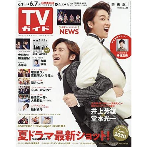週刊TVガイド 2019年 6/7号 表紙画像
