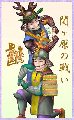 isengokusi10: sekigaharano tatakai (Japanese Edition)