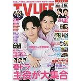 TV LIFE 2020年 4/10号