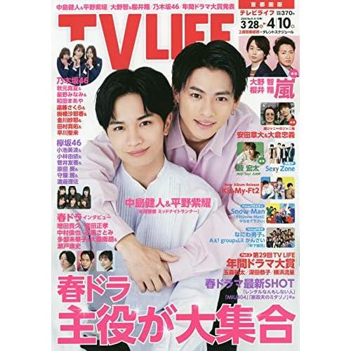 TV LIFE 2020年 4/10号 表紙画像