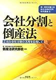 会社分割と倒産法―正当な会社分割の活用を目指して (第一東京弁護士会総合法律研究所研究叢書)