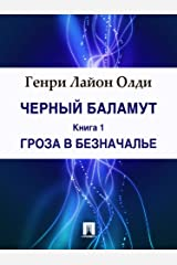 Черный Баламут. Книга 1. Гроза в Безначалье (Russian Edition) Kindle Edition