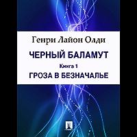 Черный Баламут. Книга 1. Гроза в Безначалье (Russian Edition) book cover
