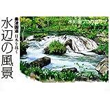 奥津国道 日本を描く 水辺の風景 (The New Fifties)