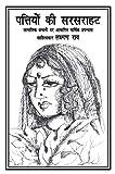Pattiyon Ki Sarsarahat (Hindi Novel): Samajik Bandhanon Par Aadharit Maarmik Upanyas (Hindi Edition)