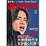 週刊朝日 2020年 6/5号