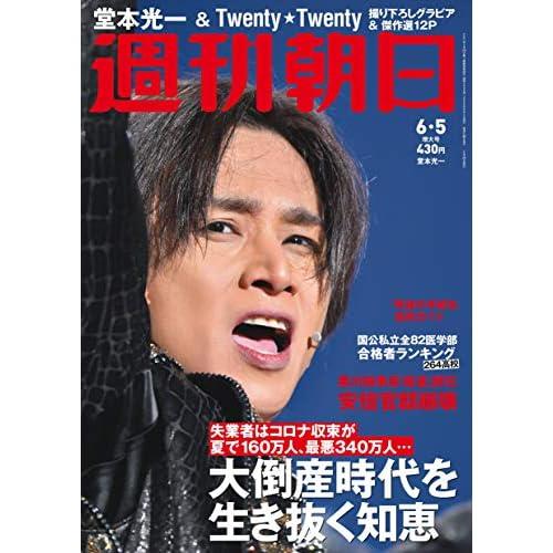 週刊朝日 2020年 6/5号 表紙画像