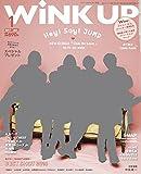 WINK UP(ウインクアップ) 2017年 01 月号 [雑誌]