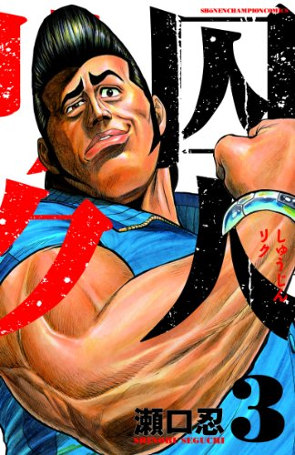 Prisoner Riku [3]
