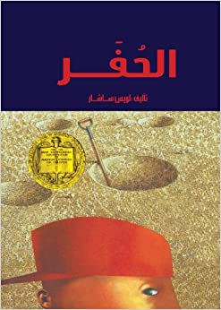 'holes' by louis sachar Holes by louis sachar, 9780440414803, available at book depository with free delivery worldwide.