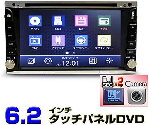車載6.2インチタッチパネルDVDプレーヤー+2x2フルセグチューナー+バックカメラフルセット仮想CDチェンジャー Bluetooth ラジオ USB,SD 2DINコンパクト【一年間保証】
