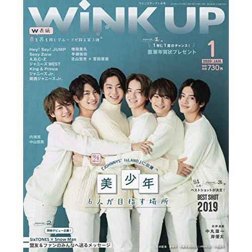 WiNK UP 2020年1月号 表紙画像