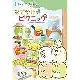 Sumikkogurashi animals picnic Re-Ment miniature blind box