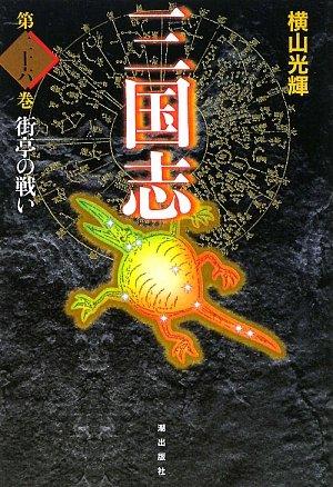 三国志〈第26巻〉街亭の戦い