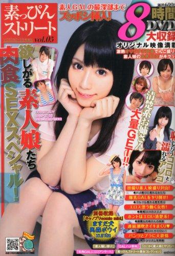 素っぴんストリート Vol.5 2013年 02月号 [雑誌]