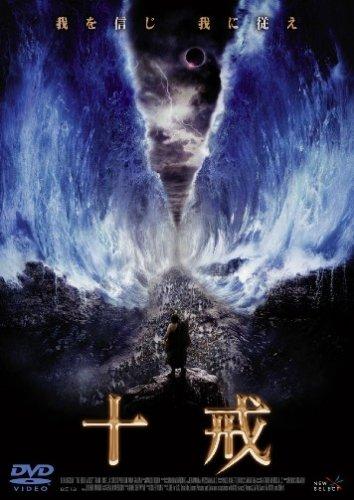 十戒 [DVD]
