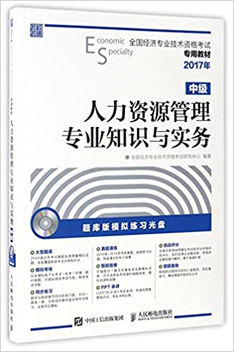 Book 人力资源管理专业知识与实务(附光盘中级2017年全国经济专业技术资格考试专用教材)