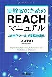 実務家のためのREACHマニュアル-JAMPツールで業務効率化-