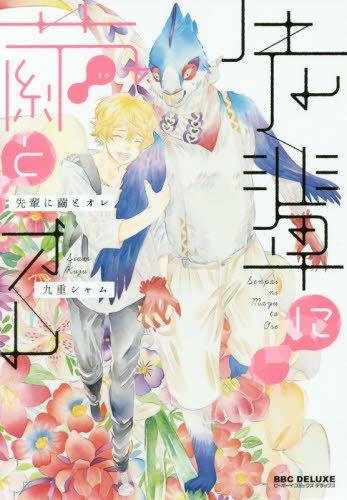 先輩に繭とオレ (ビーボーイコミックスデラックス)